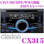 クラリオン 2DIN Bluetooth/CD/USB/MP3/WMAレシーバー CX315 カーオーディオ