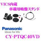 【在庫あり即納!!】パナソニックゴリラ用オプション CY-PTQC40VD VICS内蔵車載用吸盤スタンド