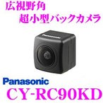 【在庫あり即納!!】パナソニック panasonic CY-RC90KD 超小型バックカメラ