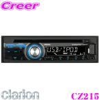 クラリオン USBスロット搭載 CD/MP3/WMAレシーバー CZ215 カーオーディオ