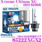 日本正規品 PHILIPS フィリップス 85222XGX2 純正交換HIDバルブ X-treme Ultinon XG HID 6200K 3300lm D2S/D2R共用タイプヘッドライト