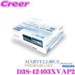 【在庫あり即納!!】MARVELLOUS PREMIUM LINE D3S-42403XVAP2 純正交換HIDバルブ プラチナブレードD3S 5000K