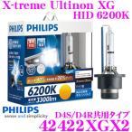 PHILIPS フィリップス 42422XGX2 純正交換HIDバルブ X-treme Ultinon XG HID 6200K 3000lm D4S/D4R共用タイプヘッドライト