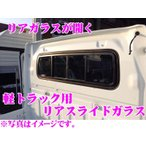 【在庫あり即納!!】NAVIC DA1HJUMBO 軽トラック用リアスライドガラス ダイハツ ハイゼットジャンボ(H26.9〜現在 S500P系)用