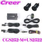 【在庫あり即納!!】データシステム CGS252-M コーナーガイドセンサー & US2522 超音波センサー(2個入り)セット 【距離表示モニターセット】