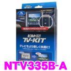 データシステム NTV335B-A テレビキット(ビルトインタイプ) TV-KIT