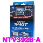 データシステム NTV392B-A テレビキット(ビルトインタイプ) TV-KIT