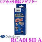 【在庫あり即納!!】データシステム RCA018H-A リアカメラ接続アダプター ビュー切替対応 【純正バックカメラを市販ナビに接続できる!】