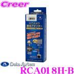 【在庫あり即納!!】データシステム RCA018H-B リアカメラ接続アダプター ビュー切替対応 【純正バックカメラを市販ナビに接続できる!】