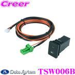 データシステム TSW006B ビルトインスイッチ トヨタ用 TYPE-A