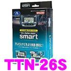 【在庫あり即納!!】データシステム TTN-26S(TTN26S) テレビ&ナビキット (スマートタイプ)