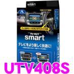 【在庫あり即納!!】データシステム UTV408S テレビキット(スマートタイプ)TV-KIT