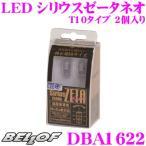 BELLOF ベロフ DBA1622 LED シリウス ゼータ ネオ