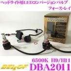 ショッピング2011 正規販売店 BELLOF DBA2011 ヘッドライト用LEDコンバージョンバルブ フォース・レイ 6500K H9/H11タイプ