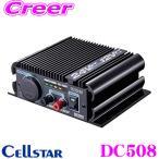 ショッピングDC セルスター DC24V→DC12Vコンバーター(デコデコ) DC508 最大8A