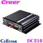 ショッピングDC セルスター DC24V→DC12Vコンバーター DC516 最大16A