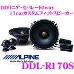 アルパイン DDL-R170S DDリニア・セパレート2way17cmカスタムフィットスピーカー