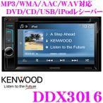 【在庫あり即納!!】ケンウッド DDX3016 6.2V型 ワイドタッチパネル VGAモニター  DVD/CD/USB/iPodレシーバー
