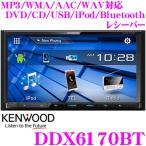 ケンウッド DDX6170BT 7.0V型 ワイドタッチパネル VGAモニター MP3/WMA/AAC/WAV 対応