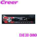 【在庫あり即納!!】カロッツェリア DEH-380 CDレシーバーDEH-360後継モデル