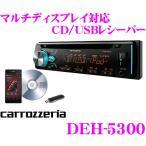 カロッツェリア DEH-5300 USB端子付きCDレシーバー 【Bluetooth内蔵 マルチディスプレイモード搭載 音楽連続再生機能(MIXTRAX EZ)搭載】