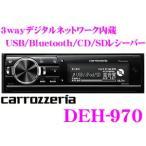 【在庫あり即納!!】カロッツェリア DEH-970 3wayデジタルネットワーク/USB/Bluetooth内蔵高音質SD/CDレシーバー