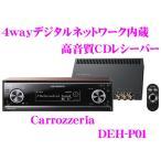 カロッツェリア 高音質CD/USBレシーバー DEH-P01