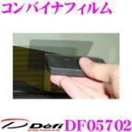 Defi デフィ 日本精機 DF05702 コンバイナフィルム