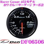 【在庫あり即納!!】Defi デフィ 日本精機 DF06506 Racer Gauge (レーサーゲージ) ホワイトレーサーゲージ ターボ計