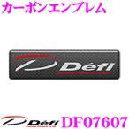 Defi デフィ 日本精機 DF07607 カーボンエンブレム