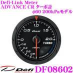 Defi デフィ 日本精機 DF08602 Defi-Link Meter (デフィリンクメーター) アドバンス CR ターボ計 200kPaモデル