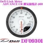 Defi デフィ 日本精機 DF09301 Defi-Link Meter (デフィリンクメーター) アドバンス CR 排気温度計