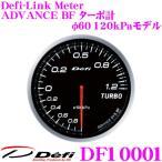 Defi デフィ 日本精機 DF10001 Defi-Link Meter (デフィリンクメーター) アドバンス BF ターボ計 120kPaモデル