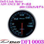Defi デフィ 日本精機 DF10003 Defi-Link Meter (デフィリンクメーター) アドバンス BF ターボ計 120kPaモデル