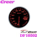 【在庫あり即納!!】Defi DF10502 ADVANCE BF 水温計
