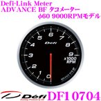 Defi デフィ 日本精機 DF10704 Defi-Link Meter (デフィリンクメーター) アドバンス BF タコメーター 9000RPMモデル