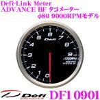 Defi デフィ 日本精機 DF10901 Defi-Link Meter (デフィリンクメーター) アドバンス BF タコメーター 9000RPMモデル
