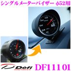 Defi デフィ 日本精機 DF11101 シングルメーターバイザー φ52用