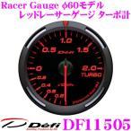 【在庫あり即納!!】Defi デフィ 日本精機 DF11505 Racer Gauge (レーサーゲージ) レッドレーサーゲージ ターボ計