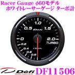 【在庫あり即納!!】日本正規品 Defi デフィ 日本精機 DF11506 Racer Gauge (レーサーゲージ) ホワイトレーサーゲージ ターボ計