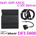 Defi デフィ 日本精機 DF15601 ADVANCE CAN Driver (アドバンスキャンドライバー)