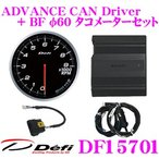 Defi DF15701 ADVANCE CAN Driver BFφ60タコメーターセット