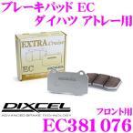 DIXCEL ディクセル EC381076 純正補修向けブレーキパッド EC type (エクストラクルーズ/EXTRA Cruise)