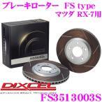 DIXCEL ディクセル FS3513003S FStypeスリット入りスポーツブレーキローター(ブレーキディスク)左右1セット