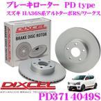 DIXCEL ディクセル PD3714049S PDtypeブレーキローター(ブレーキディスク)左右1セット