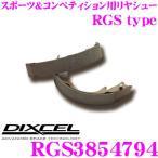DIXCEL ディクセル RGS3854794 スポーツ&コンペティション用リヤシュー RGS type