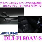 アルパイン DL3-F180AV-S 30系アルファード/ヴェルファイア専用プレミアムサウンドパッケージ