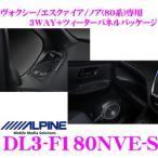 アルパイン DL3-F180NVE-S 80系ヴォクシー/エスクァイア/ノア専用プレミアムサウンドパッケージ