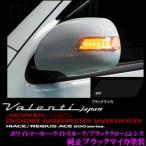 Valenti ジュエルLEDドアミラーウィンカー 200系ハイエース/レジアスエース用メーカー品番:DMW-200SW-209
