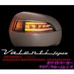 Valenti ジュエルLEDドアミラーウィンカー トヨタ用TYPE1メーカー品番:DMW-T1CW